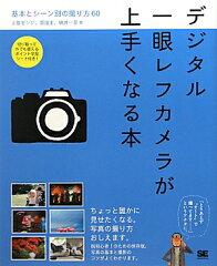 【送料無料】デジタル一眼レフカメラが上手くなる本