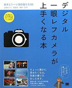 【送料無料】デジタル一眼レフカメラが上手くなる本 [ 上原ゼンジ ]