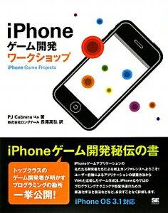 【送料無料】iPhoneゲ-ム開発ワ-クショップ