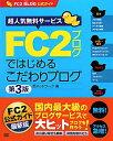 FC2ブログではじめるこだわりブログ第3版