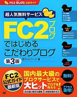 【送料無料】FC2ブログではじめるこだわりブログ第3版