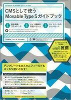 CMSとして使うMovable Type 5ガイドブック