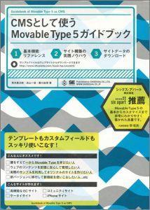 【送料無料】CMSとして使うMovable Type 5ガイドブック [ 荒木勇次郎 ]