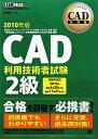 CAD利用技術者試験2級(2010年版)