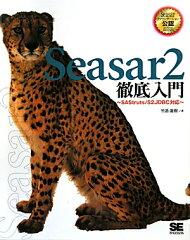 【送料無料】Seasar2徹底入門