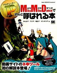【送料無料】MikuMikuDanceでPさんと呼ばれる本