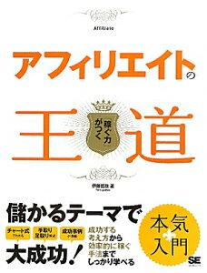 【送料無料】アフィリエイトの王道