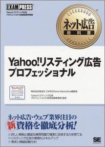 【送料無料】Yahoo!リスティング広告プロフェッショナル