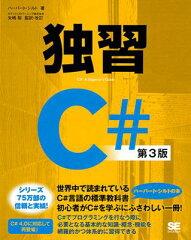 【送料無料】独習C#第3版