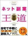 【送料無料】ネット副業の王道