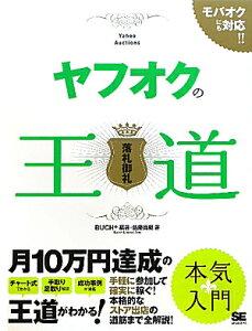 【送料無料】ヤフオクの王道 [ Buch+ ]