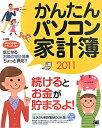 【送料無料】かんたんパソコン家計簿(2011)
