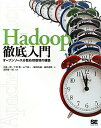 【送料無料】Hadoop徹底入門
