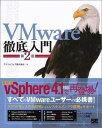 【送料無料】VMware徹底入門第2版