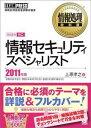 【送料無料】情報セキュリティスペシャリスト(2011年版)