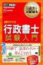 【送料無料】行政書士試験入門(2011年版)