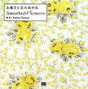 【送料無料】お菓子と花の素材集