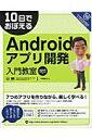 【送料無料】10日でおぼえるAndroidアプリ開発入門教室