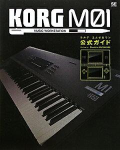 【送料無料】KORG M01公式ガイド