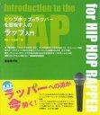 【送料無料】ヒップホップのラッパ-を目指す人のラップ入門