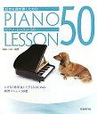 好きな曲を弾くためのピアノ・レッスン50