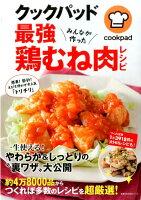 クックパッド最強鶏むね肉レシピ