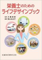 栄養士のためのライフデザインブック