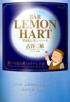 双葉文庫名作シリーズ BARレモン・ハート 想いの色を纏うカクテル の巻