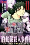 金田一少年の事件簿R(11) (講談社コミックス) [ さとう ふみや ]