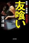 友喰い 県警対自衛隊〈最高機密〉 (光文社文庫) [ 安達瑤 ]
