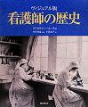 看護師の歴史