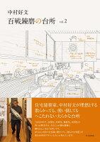 中村好文 百戦錬磨の台所 vol.2