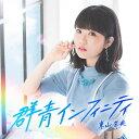 群青インフィニティ (初回限定盤 CD+Blu-ray) [ 東山奈央 ]