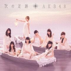 【送料無料】次の足跡 (TypeA 通常盤) [ AKB48 ]