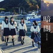 暗闇 (Type-F CD+DVD)