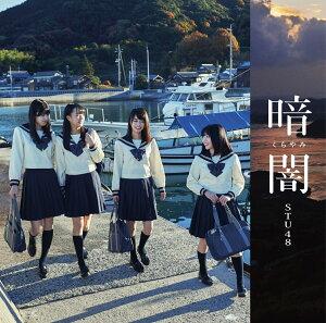 STU48「暗闇」CD予約開始!発売日と安い通販ショップ情報