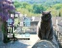 世界の猫 2010年猫カレンダー通販