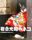 【送料無料】岩合光昭のネコ