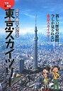 【送料無料】下町新名所見る・撮る・食べる東京スカイツリー