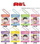 おそ松さん おやつキーホルダー 全8種入りコンプリートセット (大人買いセット)