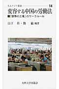【送料無料】変容する中国の労働法