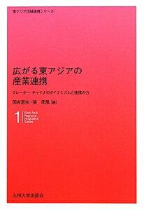【送料無料】広がる東アジアの産業連携