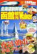 北海道新幹線で行く! 函館観光Walker ウォーカームック