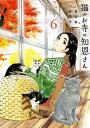 猫のお寺の知恩さん 6 (ビッグ コミックス) [ オジロ マコト ]