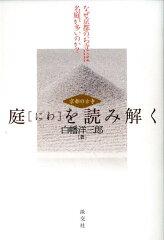 【送料無料】庭を読み解く [ 白幡洋三郎 ]
