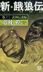 新・餓狼伝(巻ノ3(武神伝説編)) (Futaba novels) [ 夢枕獏 ]