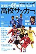 【送料無料】高校サッカー(2)