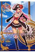 【送料無料】クイ-ンズブレイドリベリオン大海賊キャプテン・リリアナ