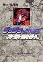 ジョジョの奇妙な冒険(15) スターダストクルセイダース 8...
