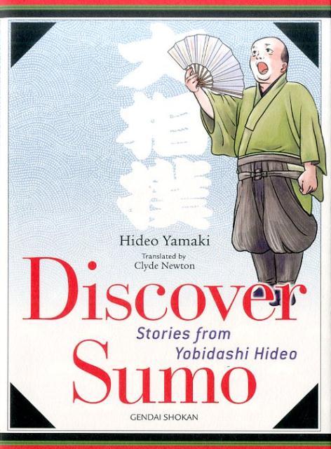 Discover sumo画像